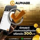 alpha88link
