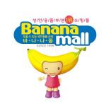 바나나몰(bananamall)